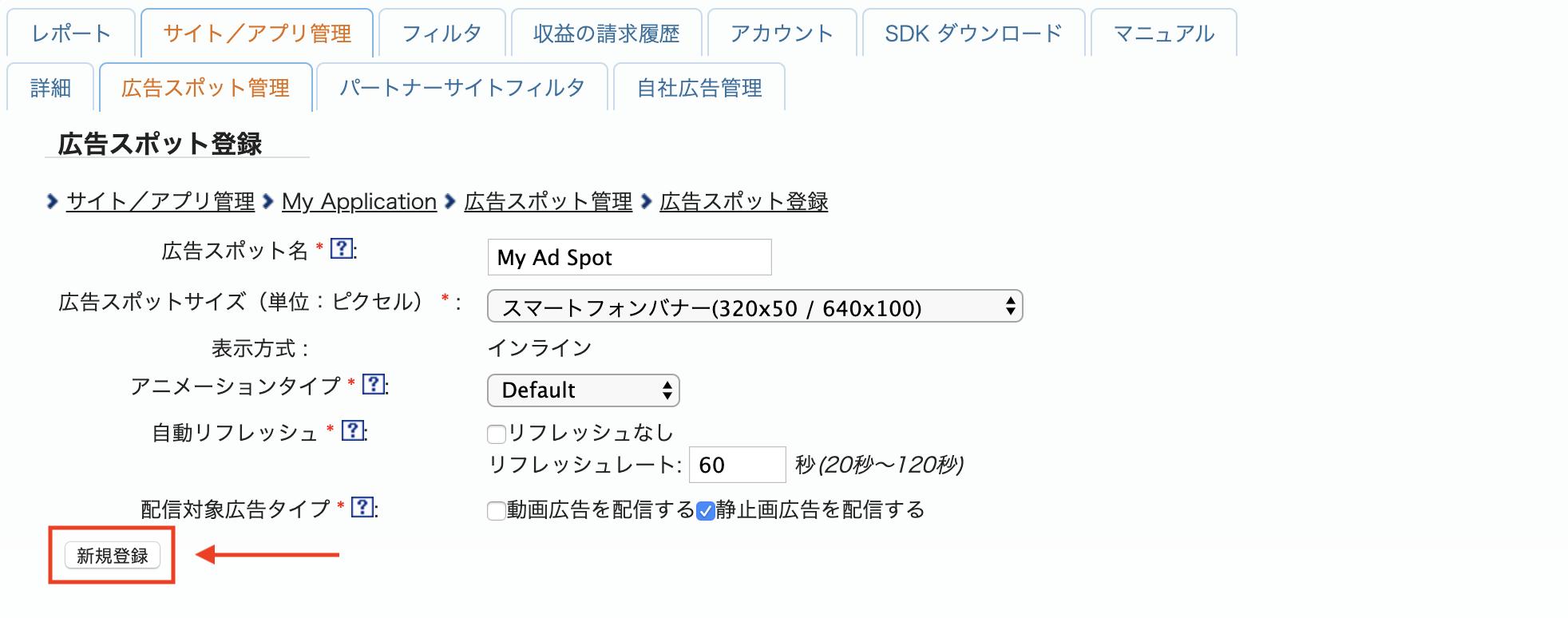 new_ad_spot_form