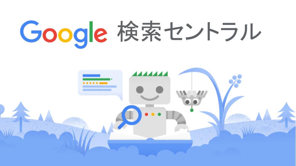SEO 業者とは   Google 検索セントラル   Google Developers